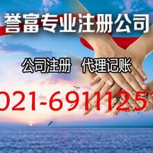 上海注册公司多少时间图片