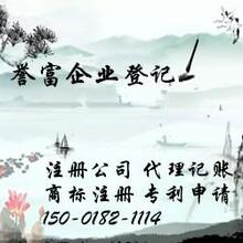上海注册公司代理机构图片