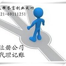 上海注册公司代理方便图片