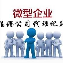 上海青浦注册公司免费注册、图片