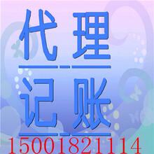 上海股权法人变更开办条件图片