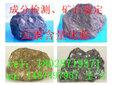 河南铱矿石金属成分检测图片