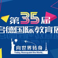 10月30日第35届启德国际教育展,从你的全世界路过!