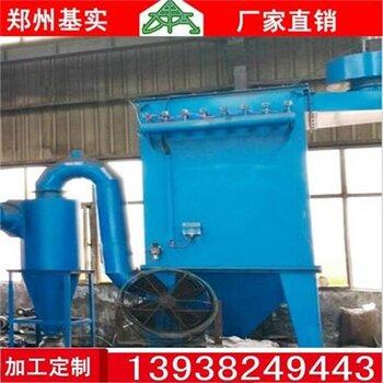 河南除尘器厂家郑州基实脉冲反吹式除尘设备详情电联