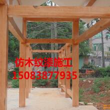木纹漆施工,河道两边护栏扶手钢构仿木纹漆图片