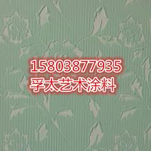 艺术涂料背景墙施工/河南艺术涂料厂家/艺术涂料造型大全