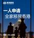 香港移民不移居香港优势大盘点