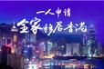 移民香港有两种身份,你适合哪种?