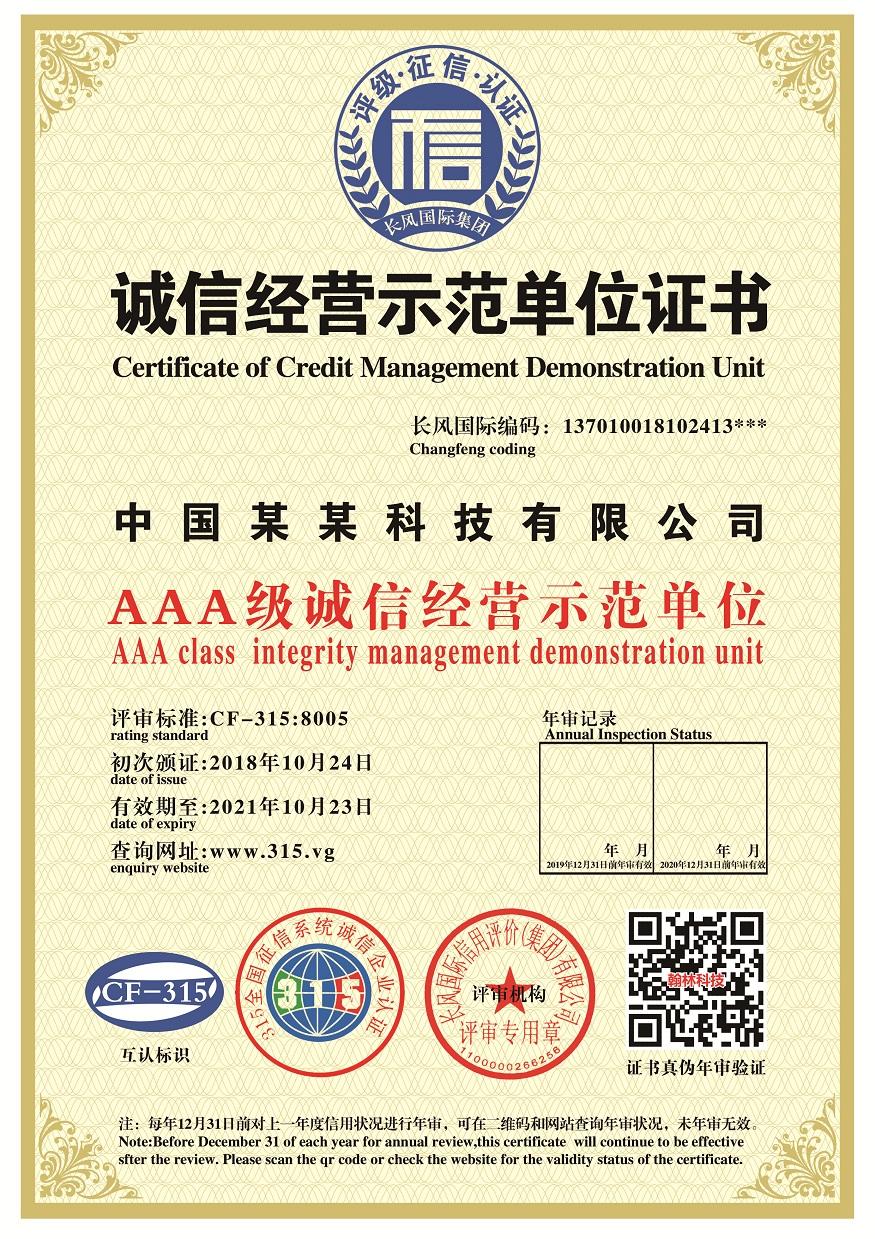 上海质量服务信誉评定第三方评级机构AAA政府采购