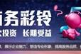 青海企业彩铃商务彩铃公司彩铃个性彩铃在线制作开通广告词模板