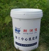 乳化油防锈油