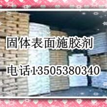 供应造纸用固体表面施胶抗水剂,固体施胶,抗水图片