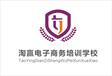 淄博淘宝大学唯一官方机构淘宝店培训淘赢电商学院