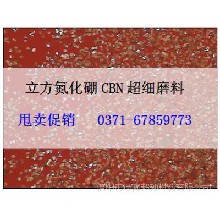 供应立方氮化硼CBN单晶、CBN微粉图片