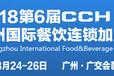 2018广州餐饮连锁加盟展览会