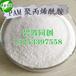 成都养殖业废水处理专用高效絮凝剂聚丙烯酰胺PAM聚丙烯酰胺生产厂家