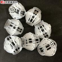 滄州38mm多面空心球填料PP環保填料多面空心球品質廠家圖片