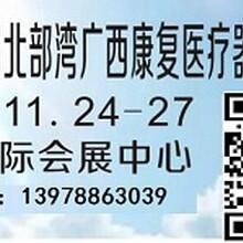 2016北部湾广西医疗器械及康复医学展览会