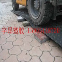 宇昂铺路板雨季泥泞路防滑防陷铺路垫板UPE地垫