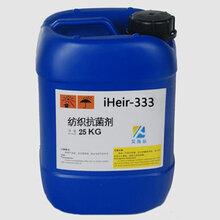 供应广州艾浩尔iHeir-333纺织防霉抗菌剂图片