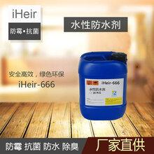 環保型水性紡織、皮革防水劑iHeir-666圖片