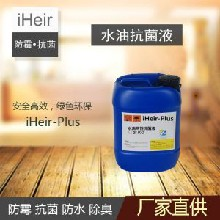 供應涂料、皮革廣州艾浩爾iHeir-Plus水油兩性抗菌劑