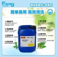 供应美国进口艾浩尔iHeir-TQ涂料防霉剂图片