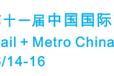 2017第十二屆中國國際軌道交通展