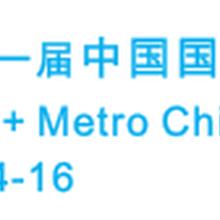 2017第十二届中国国际轨道交通展