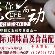 2017广州(国际)调味品及食品配料