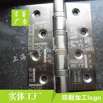上海松江金屬合頁激光鐳雕加工廠