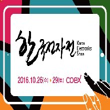 KES2017,韩国电子展览会
