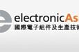 2017年香港电子组件展览会