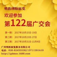 122届广交会摊位图片