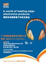 2018年香港春季电子展览会