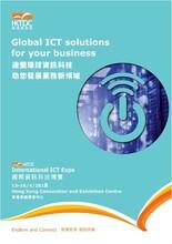 2018年香港资讯科技博览会,香港资讯展