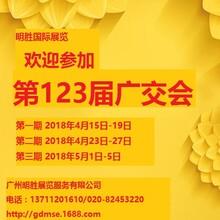 123届广交会摊位,广交会