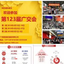 123届广交会鞋摊位,休闲鞋,广交会