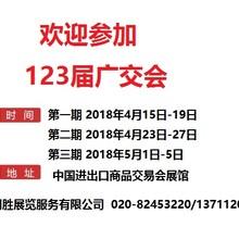 123届广交会