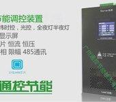 SJD-LD-50智能路灯节电器