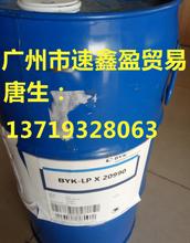 BYK丙烯酸酯共聚物銨鹽溶液潤濕分散劑