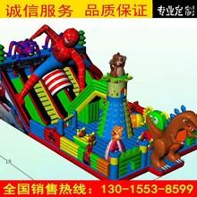 大型冲气包城堡厂家批发儿童户外游乐设备可租赁