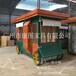 重庆景观木质售货车广场移动售货车商业街流动钢木售卖车售货亭