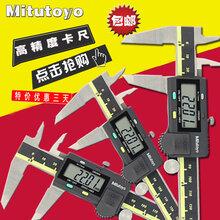 Mitutoyo原装日本三丰数显卡尺0-150200mm300mm电子数显游标卡尺图片