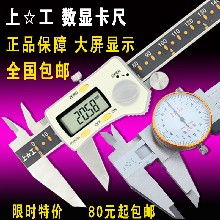上工电子数显卡尺0-150mm200mm300mm电子数显卡尺高精度带表盘游标卡尺图片