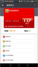 南京微信会员卡管理软件V9会员之星厂家直销价格优惠