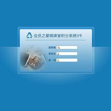南京会员之星棋牌室积分系统软件厂家直销