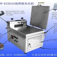 商超小型现烤鱿鱼丝机器厂家、鱿鱼丝机器多少钱图片