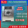 25KG工业洗衣机大型洗涤设备学校医院工厂宾馆洗涤设备