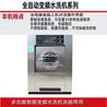 工业洗衣机大型洗涤设备工厂医院学校宾馆洗涤设备